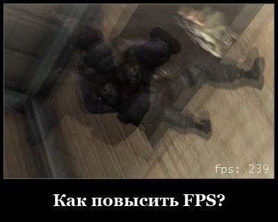 1313094335_kak-povisit-fps-css-mb.jpg